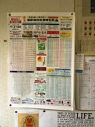 総社圏域のJR時刻表